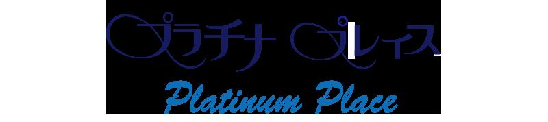 プラチナプレイスロゴ