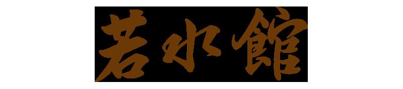 若水館ロゴ