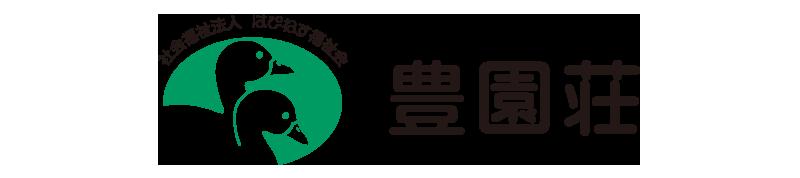 豊園荘ロゴ