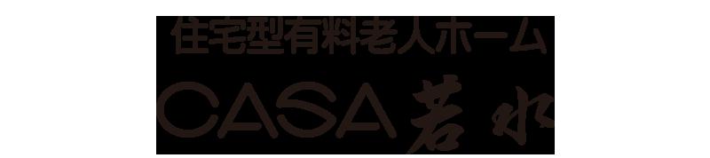 CASA若水ロゴ