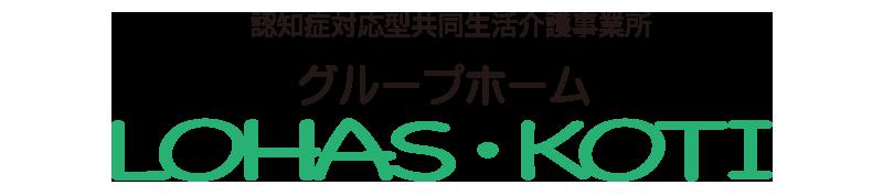 LOHAS-KOTIロゴ