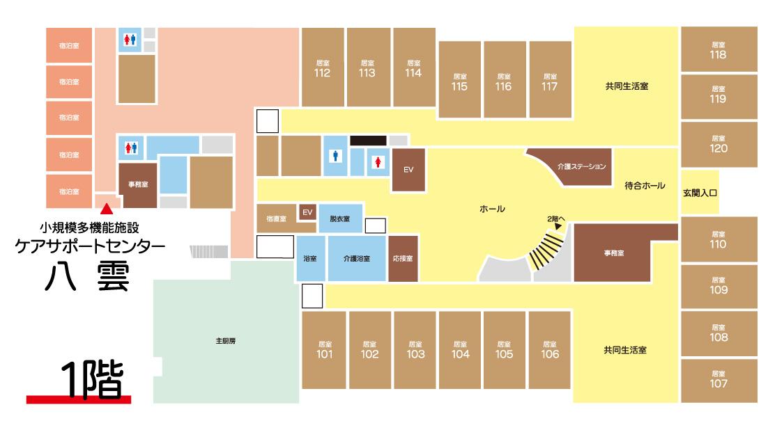 ケアサポートセンター八雲館内案内図