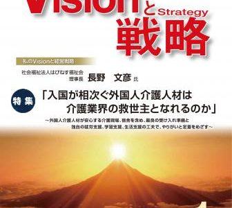 雑誌「Visionと戦略」2020年1月号に当法人が掲載されました。