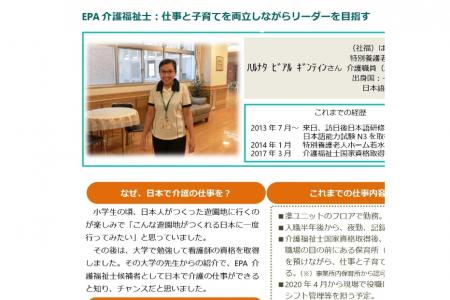 「外国人介護職員の受け入れと活躍支援に関するガイドブック」にて当法人の職員が紹介されました。