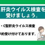 令和2年度愛媛県肝炎ウイルス検査事業について