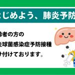 令和2年度高齢者の肺炎球菌感染症定期接種について