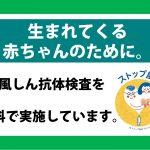 令和2年度愛媛県風しん抗体検査事業の実施について